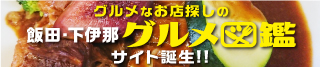 飯田グルメ図鑑