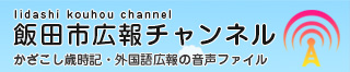 飯田市広報チャンネル