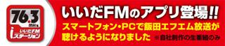 いいだFMのアプリが登場
