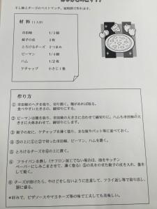 160129レシピ①