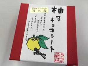 1601柚子チョコ箱
