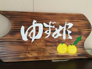 1601柚子看板おおきい